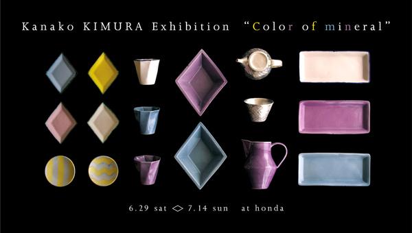 kanako_kimura_ex01