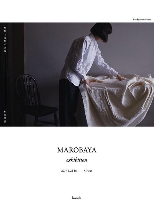 marobaya_2017